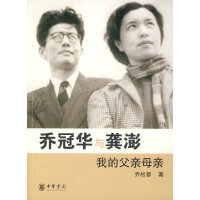 乔冠华与龚澎――我的父亲母亲