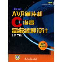 AVR单片机C语言高级编程设计(第二版)