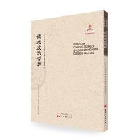 儒教政治哲学 近代海外汉学名著丛刊 历史文化与社会经济 国家出版基金资助项目
