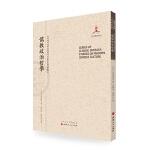 5折特惠 儒教政治哲学 近代海外汉学名著丛刊 历史文化与社会经济 国家出版基金资助项目