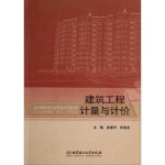 【RT4】建筑工程计量与计价 武建华,彭雁英 北京理工大学出版社 9787564090197