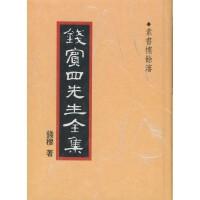 【A223】 �X�e四先生全集(53):素���丘N�c
