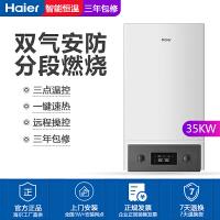 Haier/海尔L1P35-HC3(T)家用两用壁挂炉燃气供暖取暖洗浴采暖炉