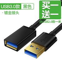 金士顿 usb3.0延长线1米2米3米公对母数据线高速手机充电网卡打印机电脑连接键盘U盘鼠标usb接 【金士顿】3.0