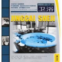 【旧书二手书9成新】卫浴--精彩设计08 深圳市金版文化有限公司 9787538619874 吉林美术出版社