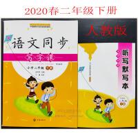 包邮2020春 语文同步写字课2二年级下册统编版张华庆书附赠听写默写本
