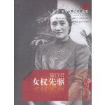 非常人物之非常记忆系列-女权先驱:董竹君