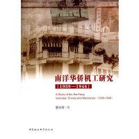 南洋华侨机工研究(1939-1946)