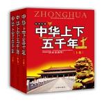 中华上下五千年:全三册