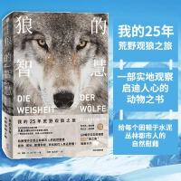 狼的智慧:我的25年荒野观狼之旅