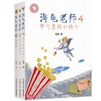 全套共3册 海龟老师4-5-6 带弓箭的小孩子/窗外有秘密/明星猫 程玮著 儿童文学少儿小说 6-10岁小学生二三四五六