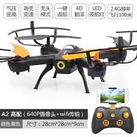 耐摔遥控飞机航拍无人机飞行器男孩玩具充电四轴飞行器直升机航模a267