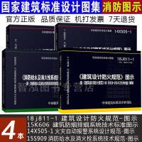 官方正版】2019年常用图示图集图册全套4本 2018年版建筑设计防火规范图示18J811-1火灾自动报警系统设计规范