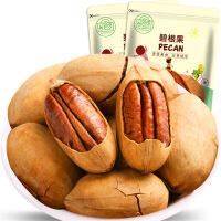 【包邮】汉馨堂 碧根果实惠装108g/袋 坚果炒货干果零食长寿果年货