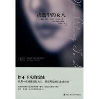 【二手旧书8成新】消逝中的女人(西方犯罪小说系列丛书)(西方犯罪小说系列丛书) 9787811399103 (美)克拉