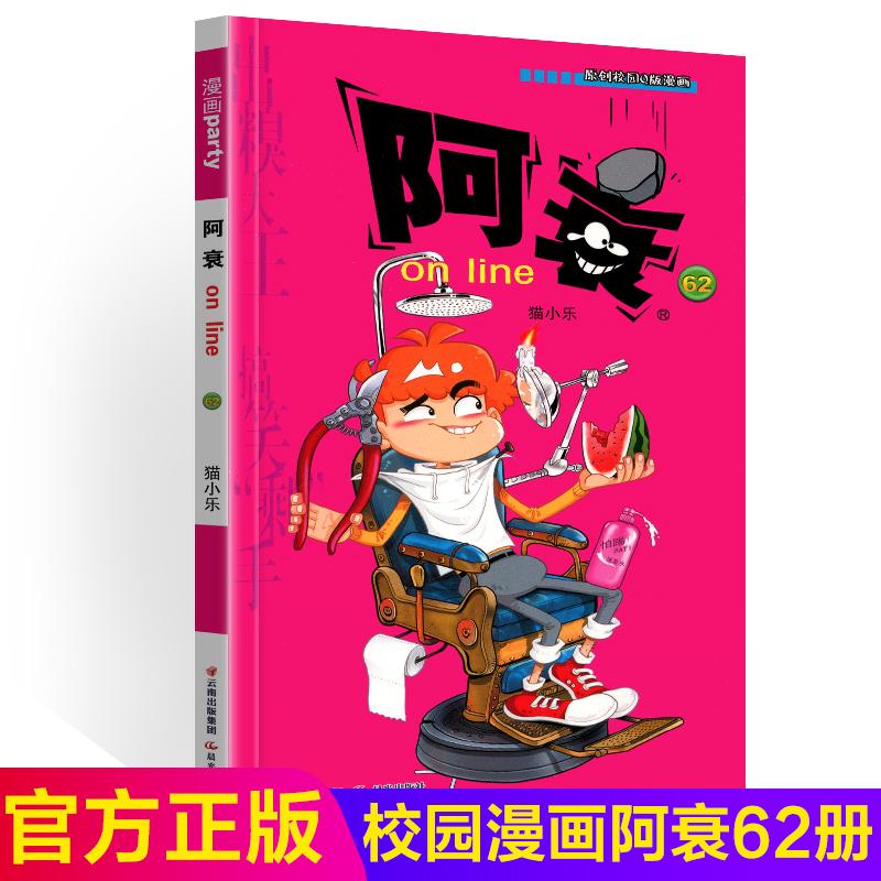 阿衰62集 第六十二册漫画 猫小乐/著(现货)
