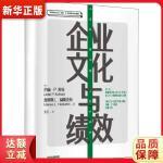 企业文化与绩效 [美] 约翰・P.科特(John P.Kotter) [美]詹姆斯・L.赫 中信出版社97875217