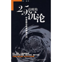 【新书店正版】 25岁清醒的沉沦 一盈 9787802253131 新星出版社