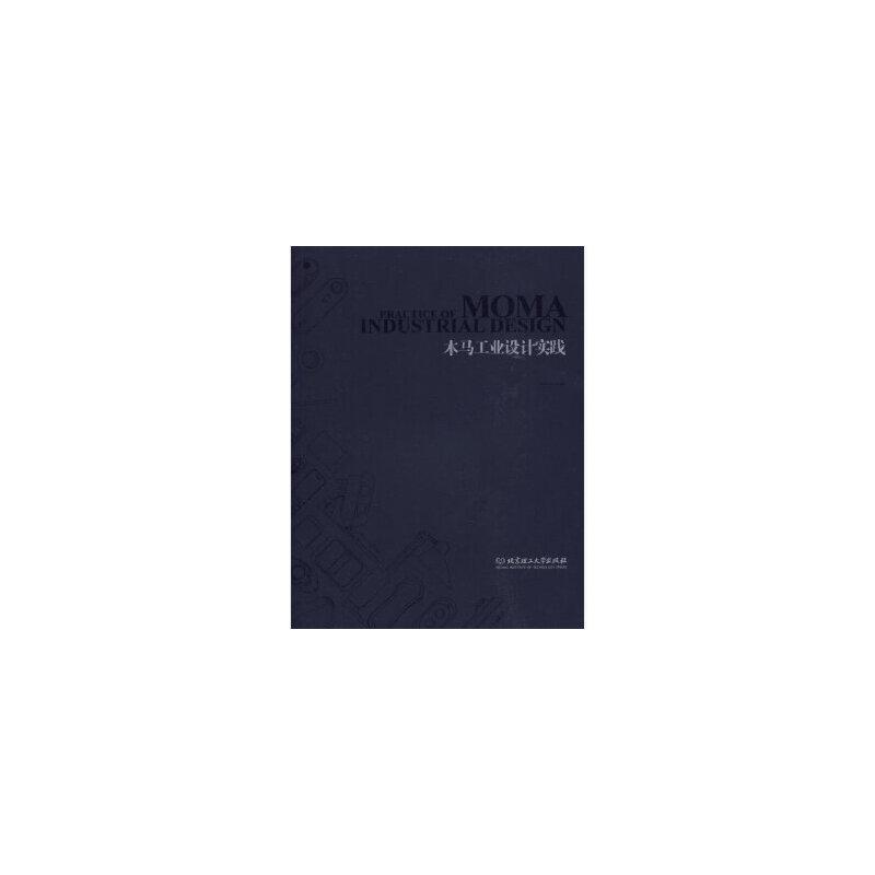 木马工业设计实践(平装) 新书店购书无忧有保障!