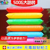 超轻粘土500克大包装彩泥男女孩玩具安全无毒橡皮泥水晶黏土500g