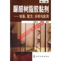 【旧书9成新】脲醛树脂胶黏剂--制备、配方、分析与应用赵临五//王春鹏化学工业出版社9787122038944
