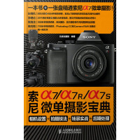 索尼a7/a7R/a7S微单摄影宝典:相机设置+拍摄技法+场景实战+后期处理