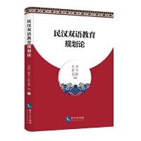 民汉双语教育规划论