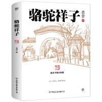 骆驼祥子(老舍手稿底本点校版,经典无删节!)