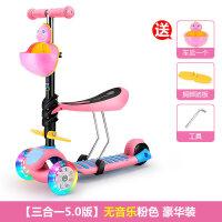 儿童滑板车闪光1-2-3-6岁可坐3轮溜溜车宝宝踏板滑滑车小孩滑板车