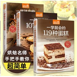 烘焙书籍大全3册(一学就会的119种蛋糕111种面包107种西点温暖烘培入门书 新手做面包)