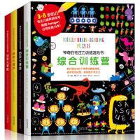 神奇的专注力训练游戏书全四册 综合训练营幼儿童早教智力开发找不同迷宫大冒险书籍3-4-5-6岁左右脑开发益智逻辑注意力