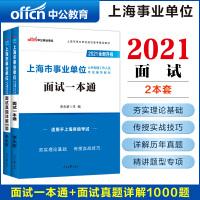 中公教育2021上海市事业单位公开招聘工作人员考试:面试一本通+面试真题详解1000题 2本套
