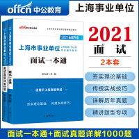 中公教育2019上海市事业单位公开招聘工作人员考试:面试一本通+面试真题详解1000道2本套