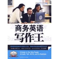商务英语写作王 (英)斯蒂尔 9787561351192 陕西师范大学出版社