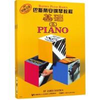 巴斯蒂安钢琴教程(5共5册原版引进)