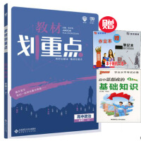 2020版教材划重点高中政治必修3三人教版高中辅导书同步教材全解必刷题理想树 送手册本