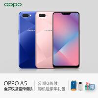【OPPO旗舰店】OPPO A5 全面屏AI双摄美颜拍照长续航正品学生老人智能全网通4G手机oppoa5