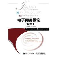 【二手书8成新】电子商务概论(第3版) 白东蕊 岳云康 9787115426307