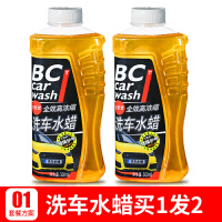 汽车洗车液水蜡泡沫清洁清洗剂强力去污上光浓缩精粉水腊专用套装