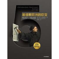 企鹅欧洲史(第五卷):基督教欧洲的巨变