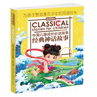 金苹果童书馆:经典神话故事