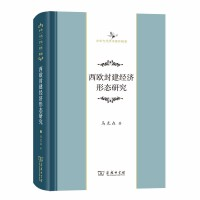 西欧封建经济形态研究(中华当代学术著作辑要)