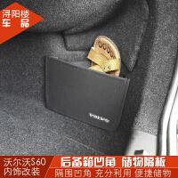 于 沃尔沃s60改装配件 S60后备箱隔板 s60 S60L储物箱隔板 沃尔沃S60后备厢隔板【2件套】