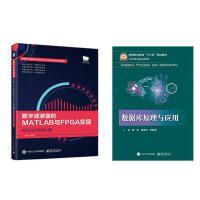 数字滤波器的MATLAB与FPGA实现+ 数据库原理与应用 ――Xilinx/VHDL版 数字通信数字信号处理教程 f