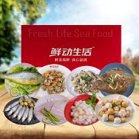 鲜动生活 食尚颂海鲜礼盒装2.75kg