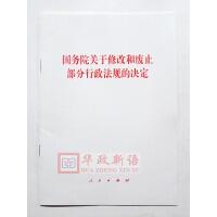 正版 国务院关于修改和废止部分行政法规的决定 人民出版社