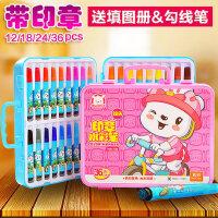 真彩儿童水彩笔套装幼儿园小学生无毒可水洗画笔36色水彩笔印章笔
