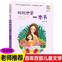 妈妈也是一本书 注音版百年百部中国儿童文学经典6-7-8-9-10岁 少年孩子课外阅读书带拼音图书小学生一年级二三年级