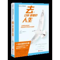 【二手书9成新】去,过你想要的人生(美)詹妮・布雷克9787550241930北京联合出版公司