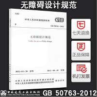 正版国标 无障碍设计规范GB 50763-2012